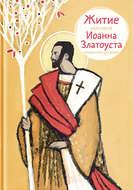Житие святителя Иоанна Златоуста в пересказе для детей