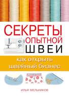 Секреты опытной швеи: как открыть швейный бизнес