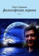 Философская лирика. Часть1