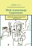 Мой Александр Сергеевич. Дневник мамы из прошлого тысячелетия