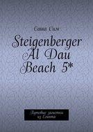 Steigenberger Al Dau Beach 5*. Путевые заметки изЕгипта