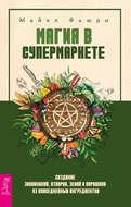 Магия в супермаркете: создание заклинаний, отваров, зелий и порошков из повседневных ингредиентов