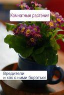 Комнатные растения. Вредители и как с ними бороться