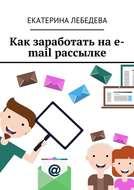 Как заработать на e-mail рассылке