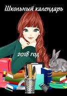 Школьный календарь 2018 год