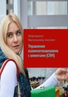 Управление взаимоотношениями склиентами (CRM)