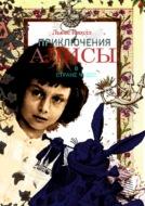 Приключения Алисы вСтране Чудес