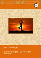 Даосские секреты здоровья для женщин. Медитации. Пробуждение энергии