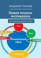Новая модель мотивации. Русский менеджмент. Книга 5