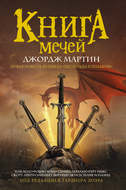 Книга Мечей (сборник)