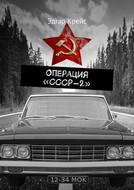 Операция «СССР-2»