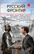 Русский фронтир (сборник)