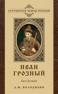 Иван Грозный: Бич Божий
