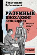 Разумный биохакинг Homo Sapiens: физическое тело и его законы