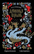 Драконья волынь (сборник)