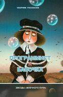 Программист и бабочка (сборник)