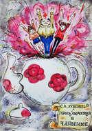 Приключения в чайнике