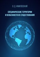 Специфические территории и особенности их существования. Справочник по международно-правовой специфике территорий