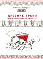 Древние греки. Мифы и мистерии на салфетке