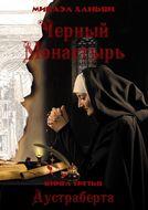 Черный монастырь. Книга третья: Аустраберта