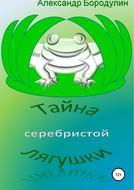 Тайна серебристой лягушки