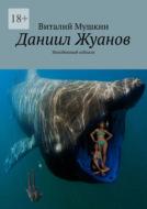 Даниил Жуанов. Неизбежный соблазн