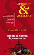Перстень Андрея Первозванного