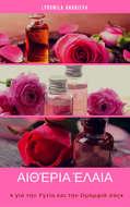 Αιθέρια Έλαια Για Την Υγεία Και Την Ομορφιά Σας