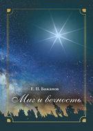 Миг и вечность. История одной жизни и наблюдения за жизнью всего человечества. Том 3. Часть 5. За Великой Китайской стеной