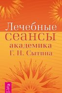 Лечебные сеансы академика Г.Н. Сытина. Книга 2