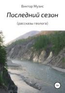 Последний сезон (рассказы геолога)