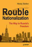 Rouble Nationalization – the Way to Russia's Freedom