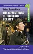 Приключения Шерлока Холмса \/ The Adventures of Sherlock Holmes