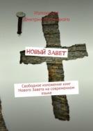 Новый Завет. Свободное изложениекниг Нового Завета насовременном языке