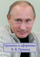 Цитаты иафоризмы В.В.Путина