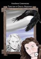 Тристан и Ольга. Вороны