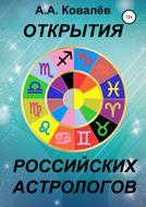 Открытия российских астрологов
