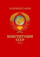 КонституцияСССР. 1936г.
