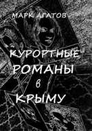 Курортные романы вКрыму. Реальные истории «запретной любви»