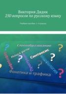 250вопросов порусскому языку. Учебное пособие. 1–4классы