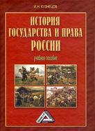 История государства и права России