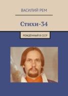 Стихи-21. Рождённый вСССР