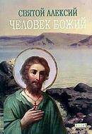 Святой Алексей, человек Божий