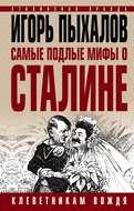 Самые подлые мифы о Сталине. Клеветникам Вождя