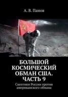 Большой космический обман США. Часть9. Скептики России против американского обмана
