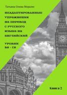 Неадаптированные упражнения наперевод срусского языка наанглийский. Уровни B2–C2. Книга2