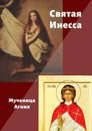 Святая Инесса. Мученица Агния