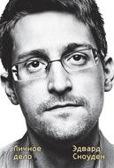 Эдвард Сноуден. Личное дело