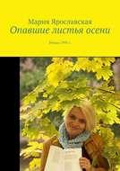 Опавшие листья осени. Роман 1995 г.