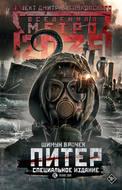 Метро 2035: Питер. Специальное издание